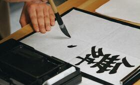 Cours de calligraphie japonaise - voyage Asie